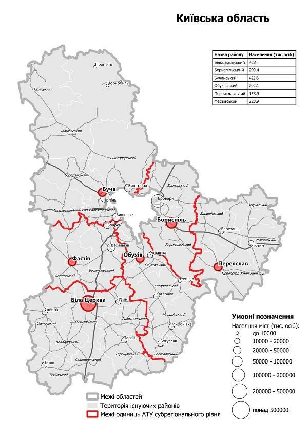 Вместо 25 районов Киевская область будет поделена на 6: опубликована карта