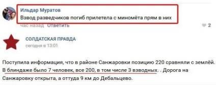СМИ боевиков бьют тревогу из-за ликвидации на Донбассе группы элитных разведчиков РФ