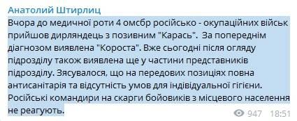 «Полная антисанитария»: Боевиков «ДНР» начала косить чесотка