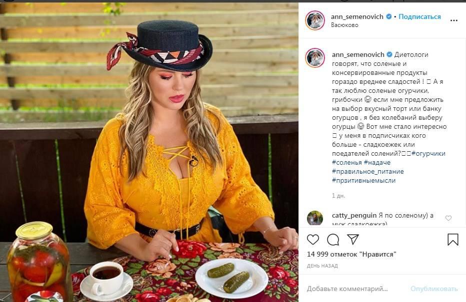 Анна Семенович с откровенным декольте призналась в любви соленым огурцам