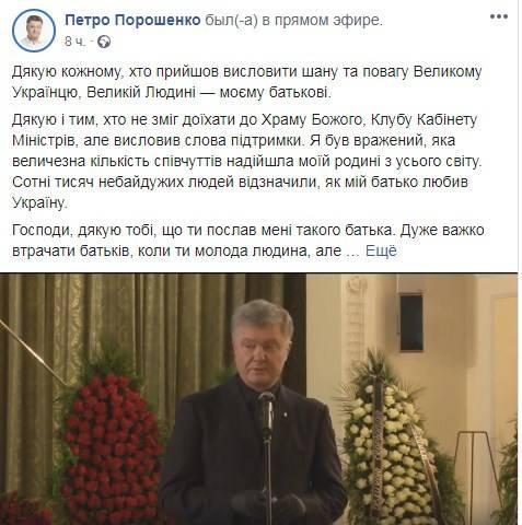 «Он великий украинец»: Петр Порошенко обратился к украинцам в день похорон своего отца