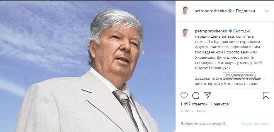 «Сегодня первый День Отца, когда папы нет»: Петр Порошенко поделился трогательным постом в сети