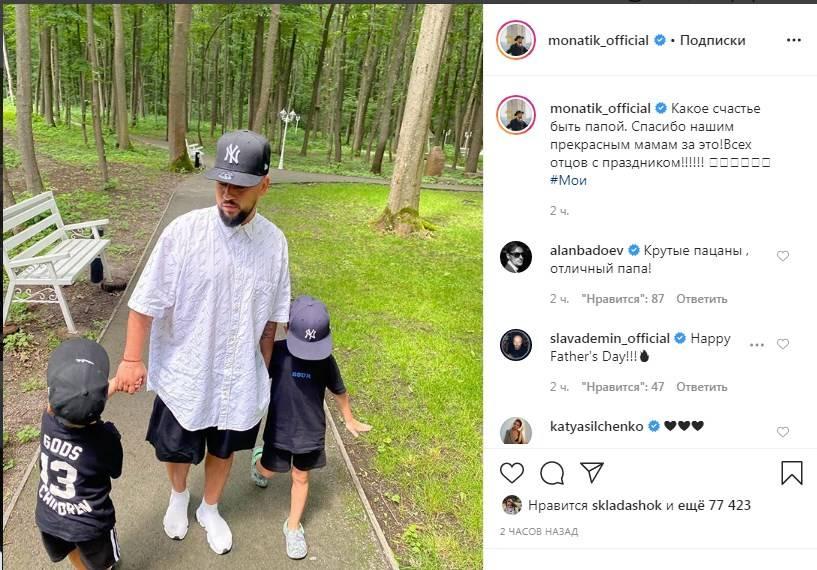 «Какое счастье быть папой. Спасибо нашим прекрасным мамам за это»: Монатик показал милое фото со своими детьми