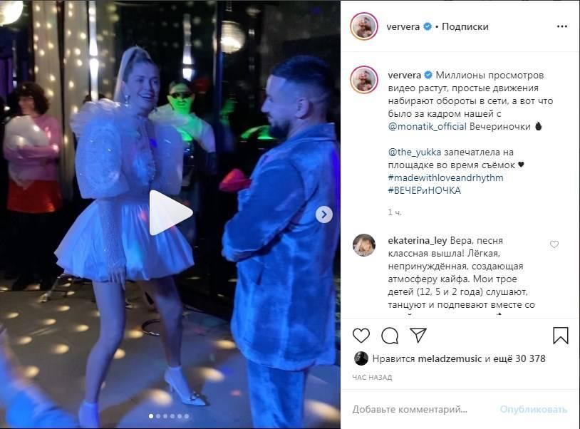 «Браво! Вы такие молодцы»: Вера Брежнева похвасталась несколькими видео, где показала, как снимали клип на песню «Вечериночка»