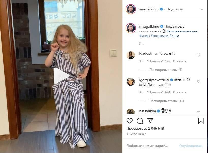 «Она просто копия мамы»: Лиза Галкина устроила домашний показ мод, подняв весь российский шоу-бизнес на ноги