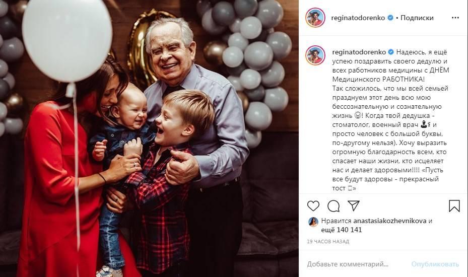 «Надеюсь, я ещё успею поздравить своего дедулю»: Регина Тодоренко поделилась трогательным семейным фото