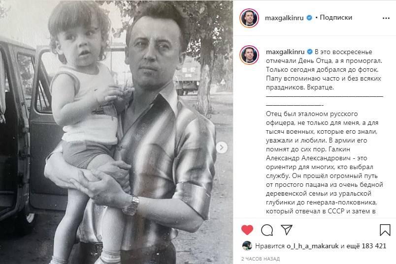 «Он был эталоном русского офицера, не только для меня, а для тысяч военных, которые его знали, уважали и любили»: Галкин показал ранее неизвестные фото своего отца