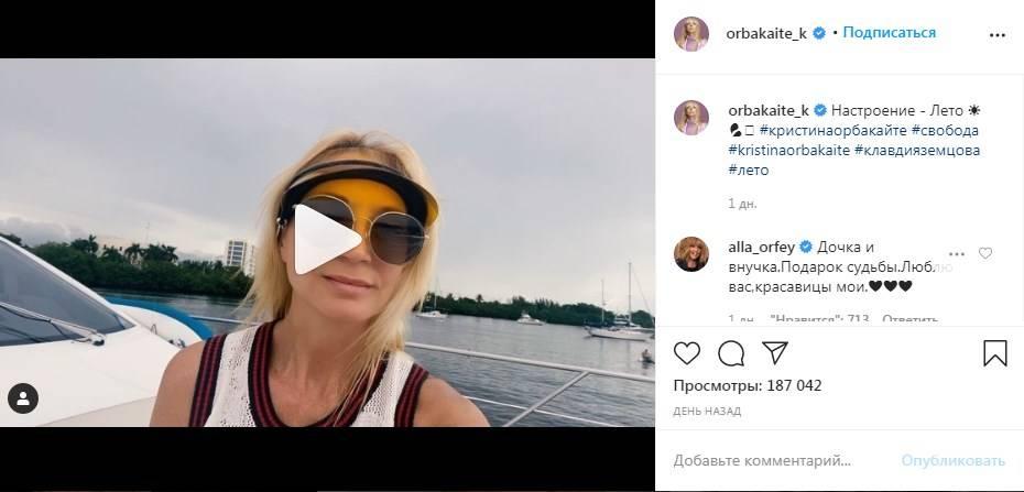 «Дочка и внучка. Подарок судьбы»: Орбакайте поделилась новым семейным видео, которое достойно оценила Пугачева