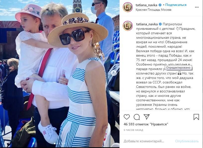 «Мне как уроженке Украины очень неприятно, больно и обидно, что именно сегодня Украина не принимала участия»: Навка прокомментировала парад в Москве