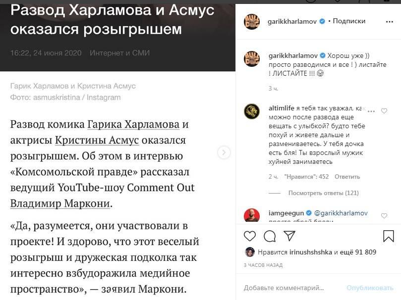 «Хорош уже, просто разводимся и все»: Харламов прокомментировал новость о том, что расторжение его брака с Асмус было шуткой
