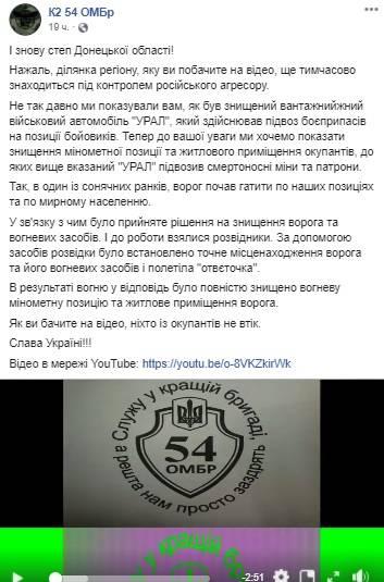 «Россияне не смогли убежать. Их смачно рас**рачили!»: ВСУ ликвидировали огневую точку и жилое помещение боевиков на Донбассе