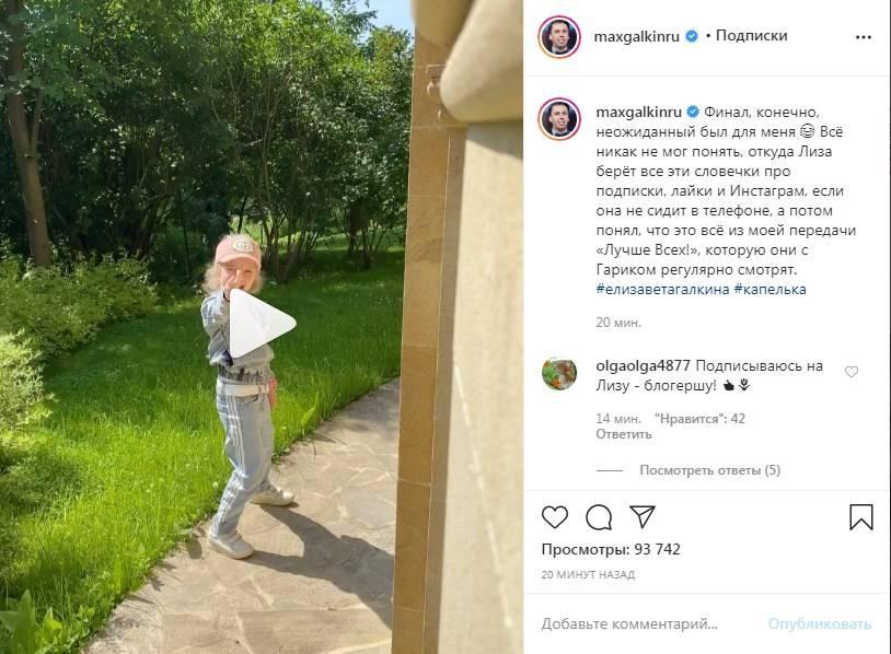 «Финал, конечно, неожиданный был для меня»: Максим Галкин показал новое видео с «блогершой» Лизой
