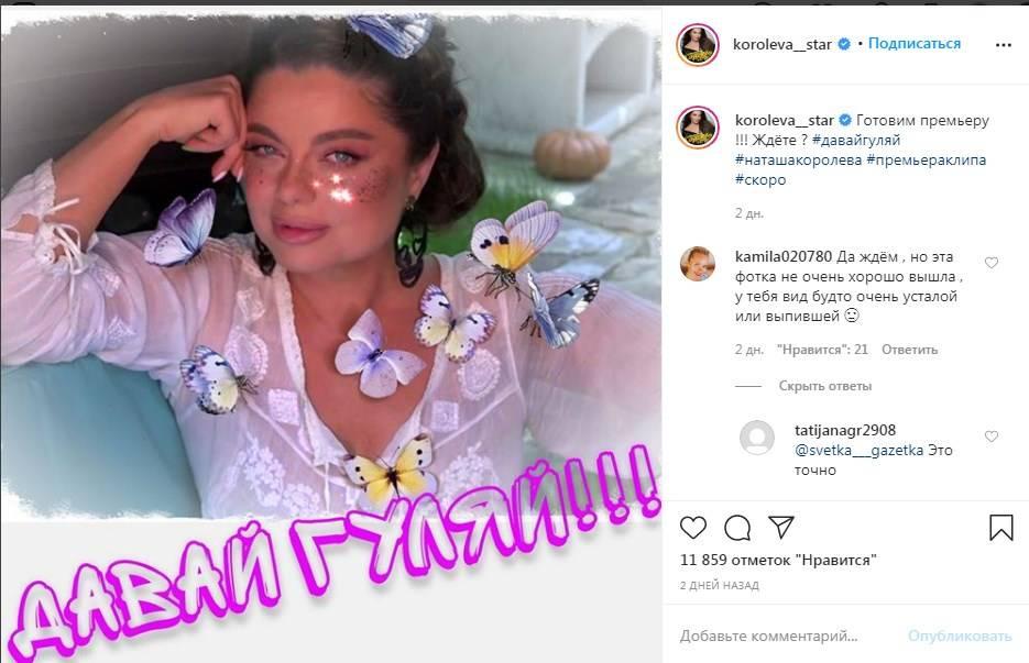 «Наверное, с будуна»: в сети бурно обсуждают новое фото Наташи Королевой