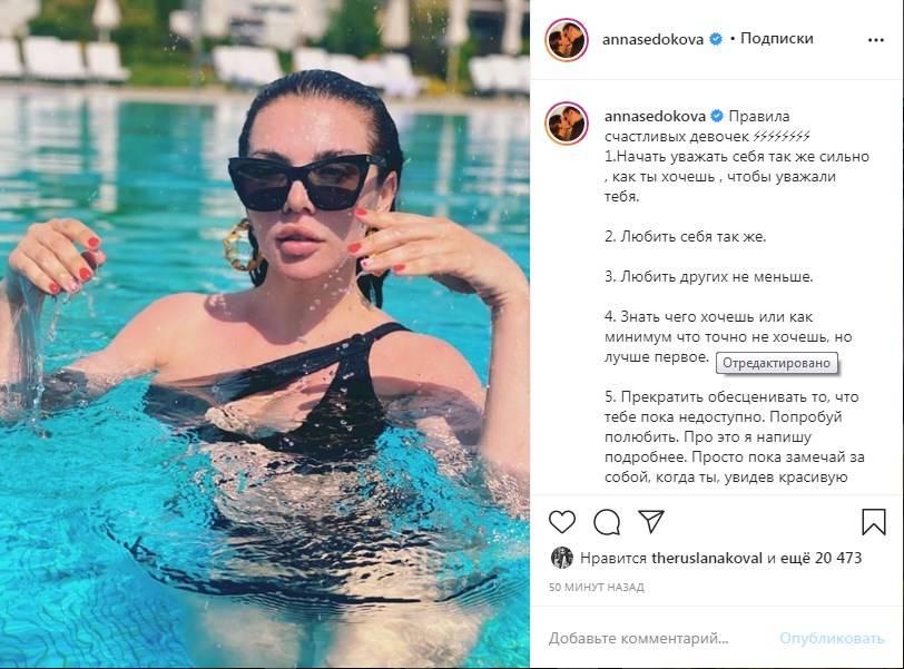 Анна Седокова похвасталась «мокрым» фото с бассейна и дала совет девушкам