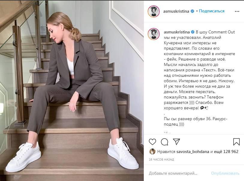 «Решение о разводе моё»: Кристина Асмус сделала новое заявление в сети