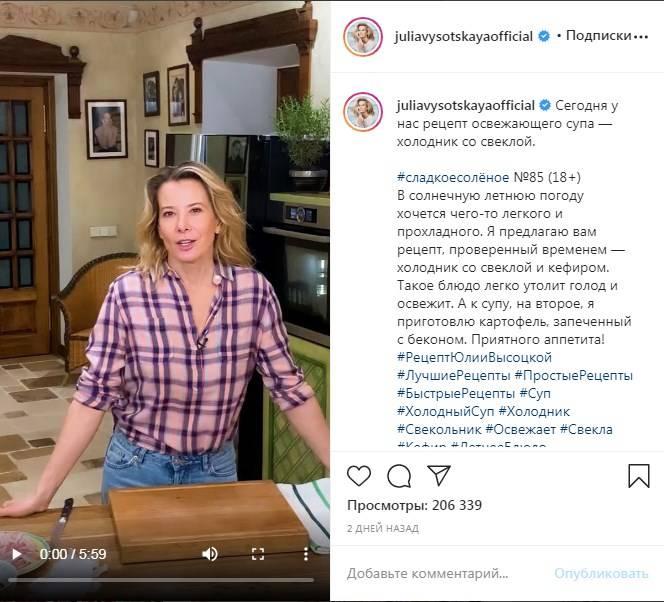 Холодник со свеклой: Юлия Высоцкая показала блюдо для жаркого дня