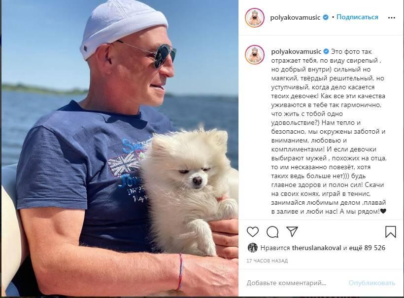 «Если девочки выбирают мужей, похожих на отца, то им несказанно повезёт»: Оля Полякова трогательно поздравила своего мужа с днем рождения