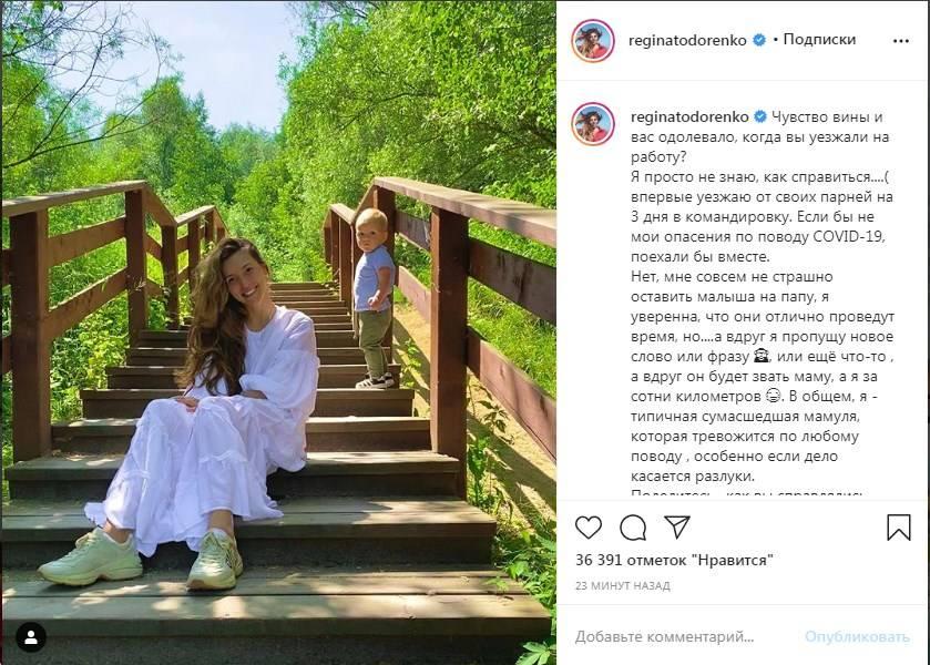 «Я - типичная сумасшедшая мамуля»: Регина Тодоренко поделилась новым фото с сыном и рассказала, с какими трудностями она столкнулась во время воспитания ребенка