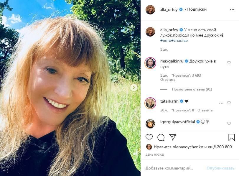 Алла Пугачева сделала селфи и пригласила дружка на свой лужок