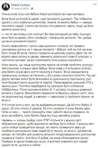 Супрун призвала проводить гей-парады по всей Украине как можно чаще?