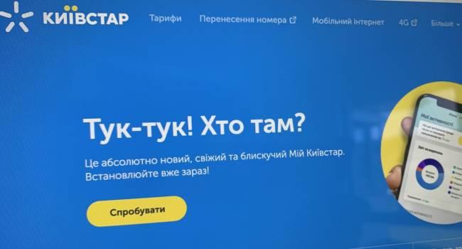 «Киевстар наглые воры»: Ворует деньги по пятницам, в сеть попали шокирующие факты