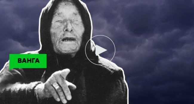 «Россия исчезнет с карты мира в 2021 году»: Болгарская провидица Ванга предсказала это перед смертью