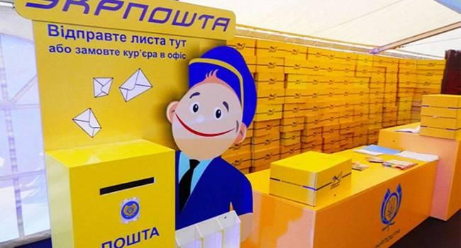 «Это рекордный показатель»: Укрпочта перечислила в госбюджет 202,7 миллиона гривен дивидендов за 2019 год