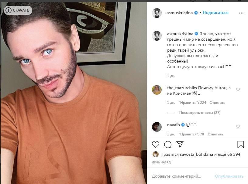 «Антон целует каждую из вас»: Кристина Асмус перевоплотилась в мужчину, и покорила сеть своей красотой