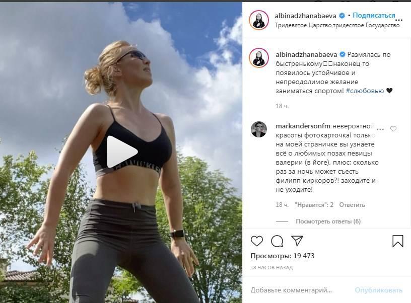«Боже, какая красивая фигура»: Альбина Джанабаева в топе показала свое занятие спортом
