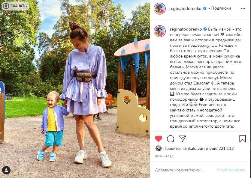 «Я мечтаю стать многодетной успешной мамой»: Регина Тодоренко поделилась своими планами на будущее