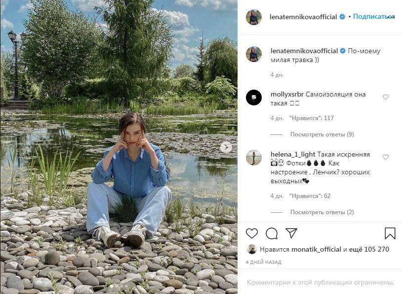«Побрей между ног»: Елена Темникова всполошила сеть новым фото