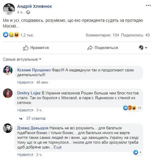 «Мы же все, надеюсь, понимаем, что экс-президента судят за противодействие Москве», - Хлывнюк