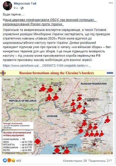 Ветеран АТО Мирослав Гай прокомментировал масштабное скопление войск РФ у границы с Украиной: «Будет жарко…»