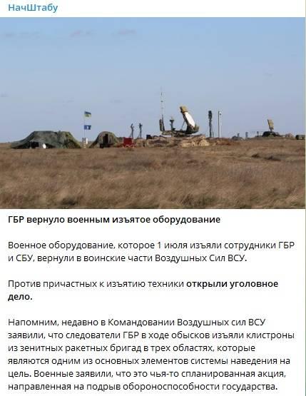 «Начато уголовное дело против причастных к изъятию»: ГБР вернуло украинским военным все изъятое оборудование