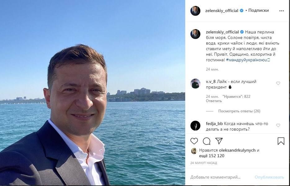«А в стране нет более важных проблем, чем открытие стадиона в Одесской области?!» Зеленский опубликовал новое селфи, и нарвался на критику украинцев