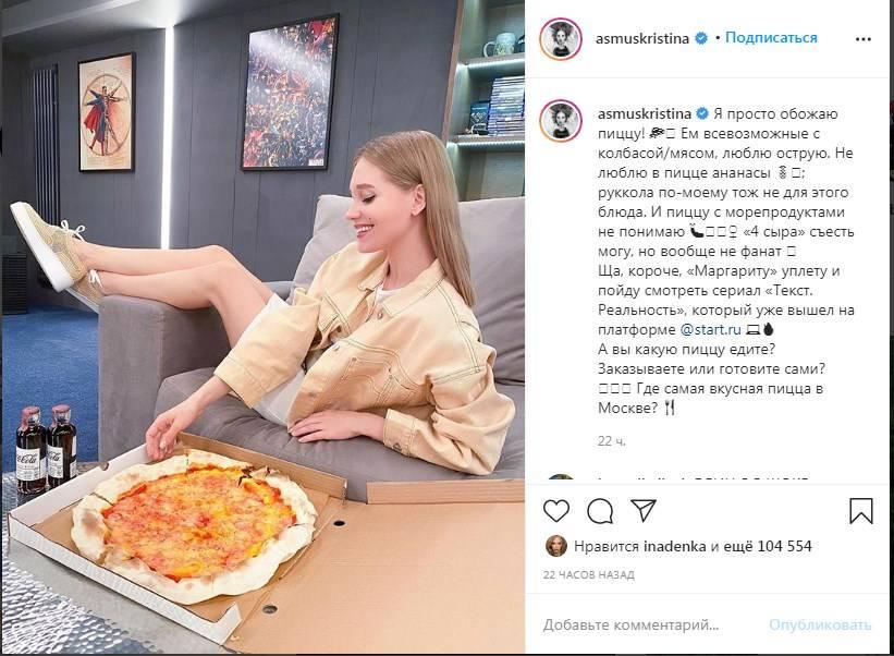 «По вам и не скажешь»:  Кристина Асмус призналась, что очень сильно любит пиццу