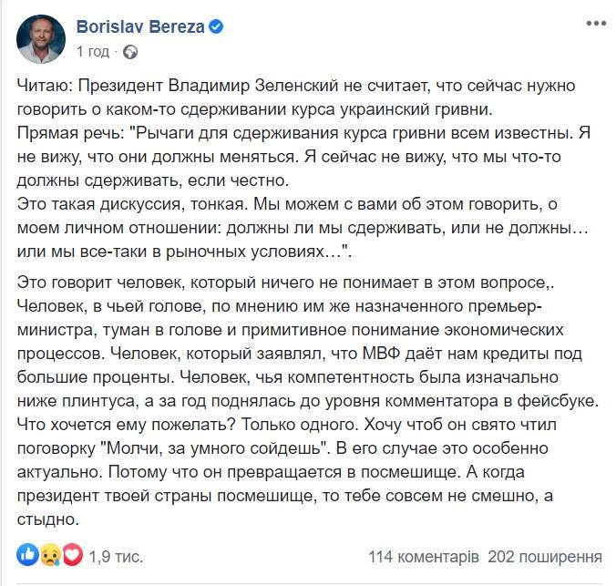 «Молчи, за умного сойдешь!»: «Президент реально превращается в посмешище!», - Береза высказался о Зеленском