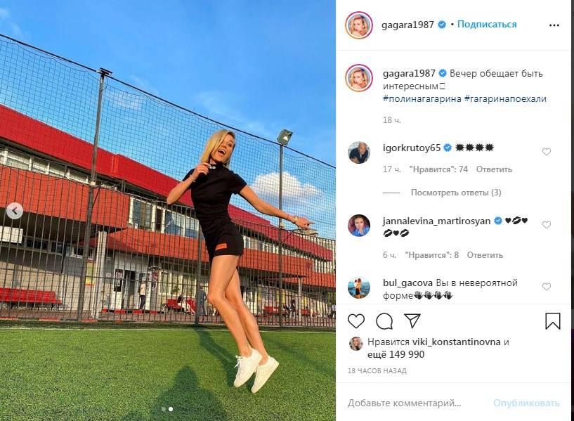 «Вы в невероятной форме»: Полина Гагарина в мини-шортах похвасталась фигурой
