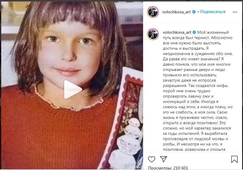«Я выработала противоядие от людской молвы и злобы»: Анастасия Волочкова показала свои фото с детства и до настоящего времени