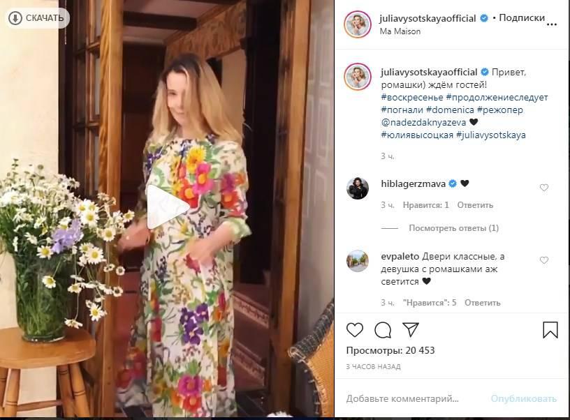 «Побольше бы таких людей как ты, и мир стал бы лучше»: Юлия Высоцкая показала, как прошло ее воскресенье