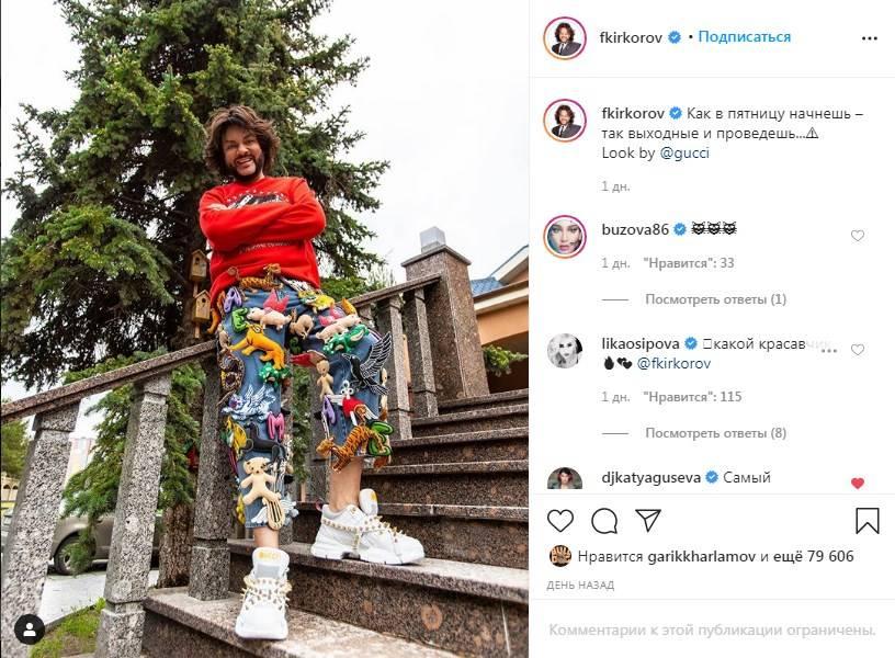 «Я такое вижу впервые»: Киркоров превзошел сам себя, позируя в укороченных джинсах с обилием аппликаций в виде детских игрушек