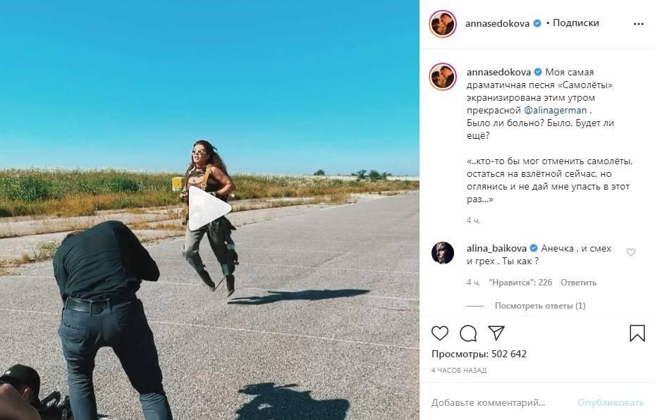 «Бедная. Ты как вообще, жива?» Анна Седокова выложила жуткое видео своего падения на взлетной полосе