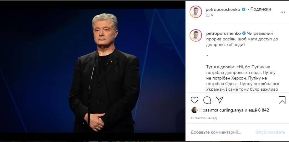 «Путину не нужна днепровская вода. Путину не нужен Херсон, Путину не нужна Одесса. Путину нужна вся Украина», - Порошенко
