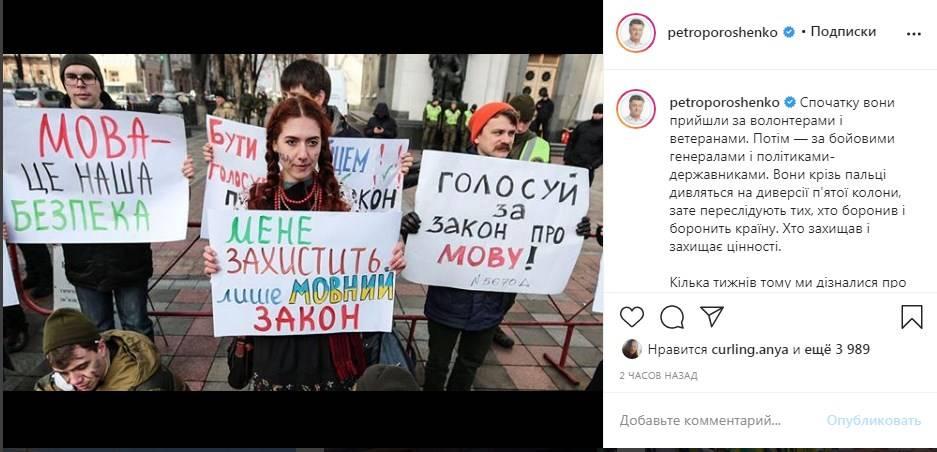 «Они сквозь пальцы смотрят на диверсии пятой колонны, зато преследуют тех, кто защищал и защищает страну»: Порошенко о рассмотрении закона об украинском языке на предмет конституционности