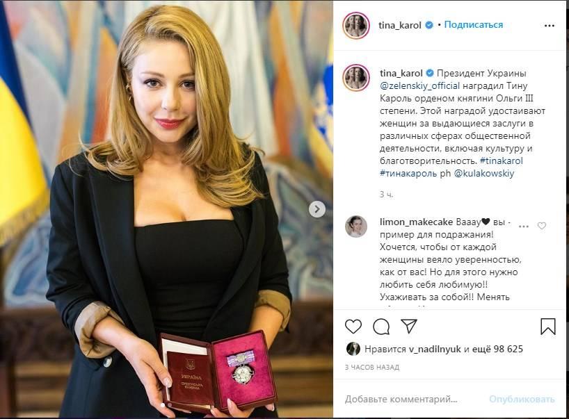 «Наша гордость. Ты заслужила эту награду как никто другой»: Тина Кароль показала фото, где получает орден княгини Ольги III степени