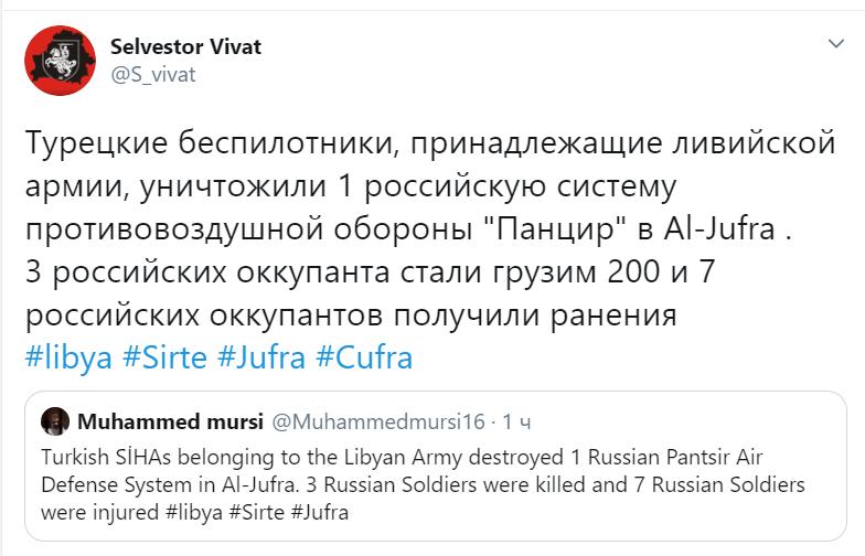 «ЗРК «Панцирь-С1» и 10 российских военных»: БПЛА Турции в Ливии хорошенько «поджарили хвост» России