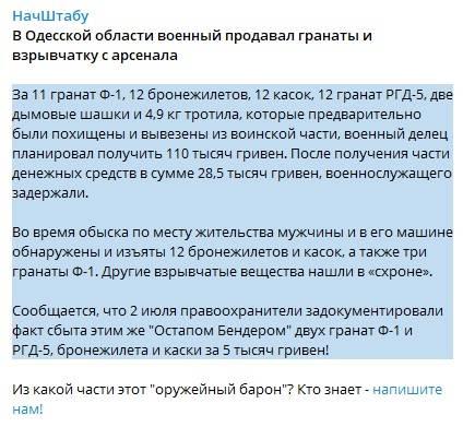 Горе-военный устроил торговлю гранатами и тротилом в Одесской области