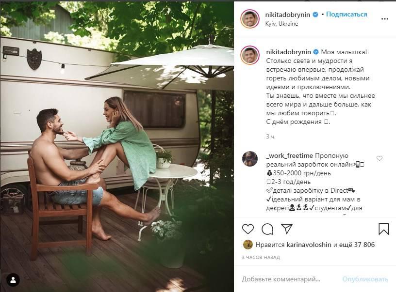 «Вместе мы сильнее всего мира»: Никита Добрынин трогательно поздравил свою жену с днем рождения