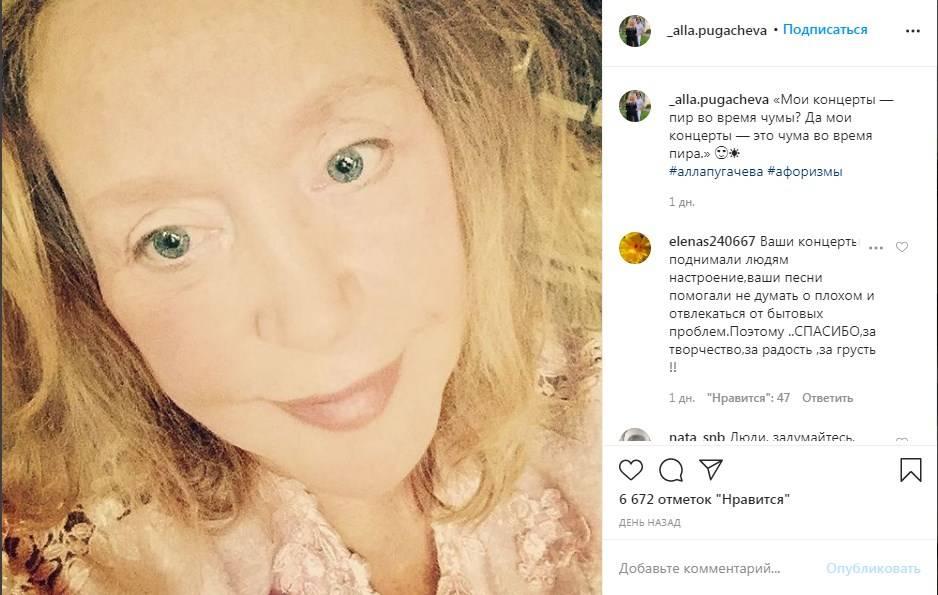 «Что ты такое? О, Боже!» В сети опубликовали фото Аллы Пугачевой без бровей и макияжа
