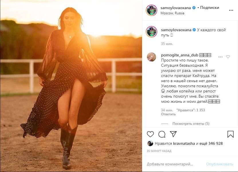 «У каждого свой путь»: Оксана Самойлова оголила ноги на камеру, сразив наповал их красотой
